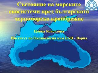 С ъстояние на  морските  екосистеми пред българското черноморско крайбрежие