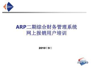 ARP 二期综合财务管理系统 网上报销用户培训