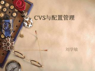 CVS 与配置管理
