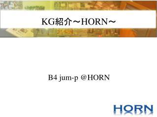 KG 紹介~ HORN ~