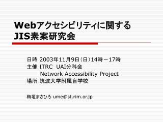Web アクセシビリティに関する JIS 素案研究会