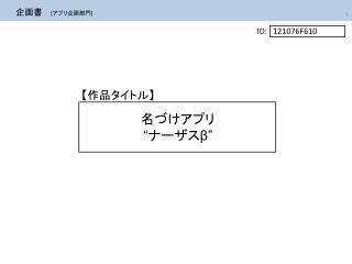 企画書   [ アプリ企画部門 ]