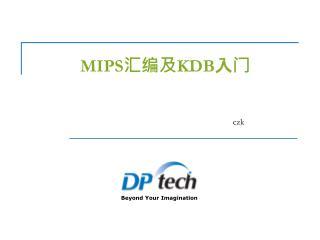 MIPS 汇编及 KDB 入门