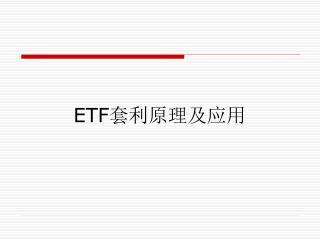 ETF 套利原理及应用