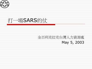 打一場 SARS 的仗
