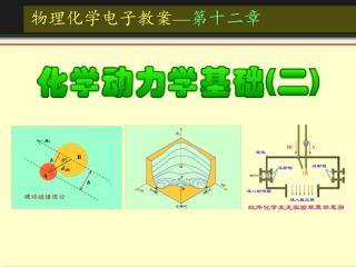 物理化学电子教案— 第十二章