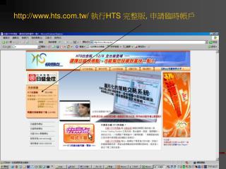 hts.tw/  執行 HTS  完整版 ,  申請臨時帳戶