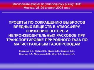 Московский форум по углеродному рынку 2008 Москва, 28-29 апреля 2008 года