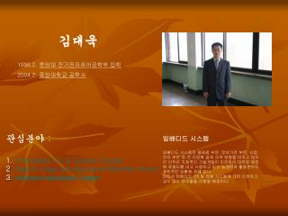 관심분야  : 1 .  Embedded OS & System Design 2 .  Digital Image processing & Machine Vision