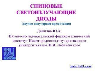 СПИНОВЫЕ СВЕТОИЗЛУЧАЮЩИЕ ДИОДЫ ( научно-популярная презентация)