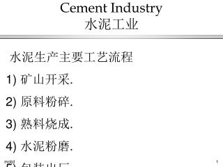 Cement Industry 水泥工业