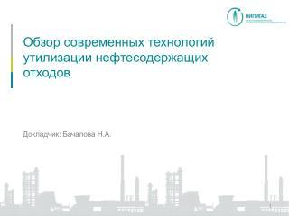 Обзор современных технологий утилизации нефтесодержащих отходов