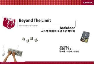 B ackdoor 시스템 해킹과 보안  6 장 백도어