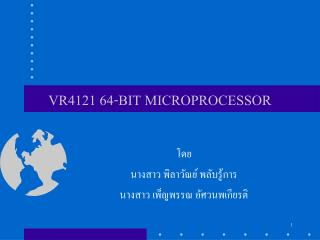 VR4121 64-BIT MICROPROCESSOR