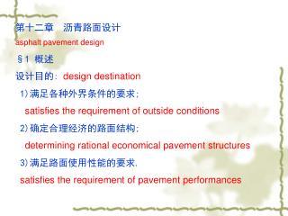 第十二章 沥青路面设计 asphalt pavement design §1  概述 设计目的 :  design destination   1) 满足各种外界条件的要求 ;