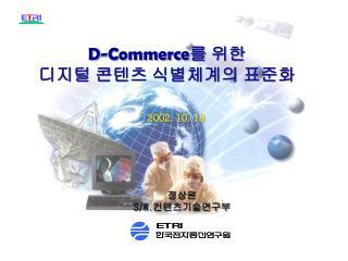 D-Commerce 를 위한 디지털 콘텐츠 식별체계의 표준화