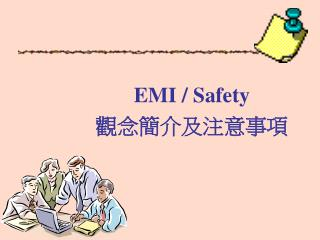 EMI / Safety 觀念簡介及注意事項
