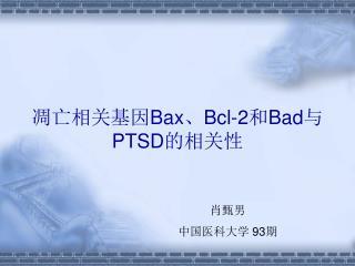 凋亡相关基因 Bax 、 Bcl-2 和 Bad 与 PTSD 的相关性