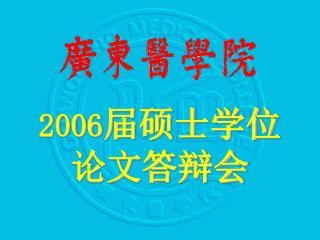 2006 届硕士学位论文答辩会