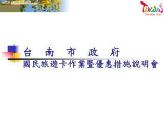 台  南  市  政  府 國民旅遊卡作業暨優惠措施說明會