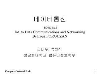 데이터통신 EC0131A,B Int. to Data Communications and Networking Behrouz FOROUZAN