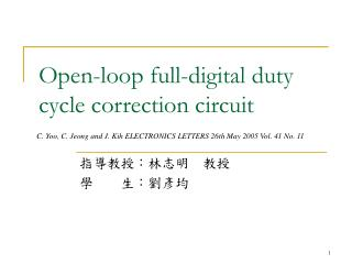 Open-loop full-digital duty cycle correction circuit