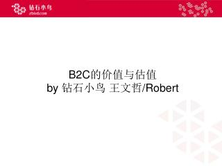 B2C 的价值与估值 by  钻石小鸟 王文哲 /Robert