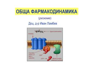 Доц. д-р Иван Ламбев