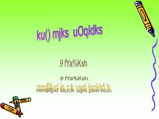 ku() mjks  uOqIdks