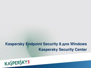 Kaspersky Endpoint Security 8  для  Windows Kaspersky Security  Center