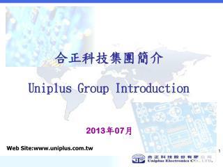 合正科技集團簡介 Uniplus Group Introduction  2013 年 07 月