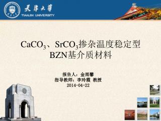 CaCO 3 、 SrCO 3 掺杂温度稳定型 BZN 基介质材料