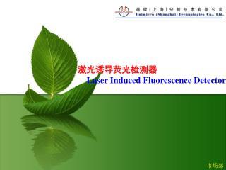 激光诱导荧光检测器 Laser Induced Fluorescence Detector