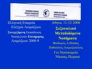 Ελληνική Εταιρεία Ελέγχου Λοιμώξεων