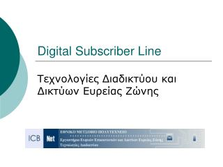 Digital Subscriber Line