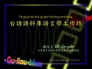 Tâi-gú gú-liāu-khò .  gú-giân-ha̍k kang-chok-hong 台語語料庫語言學工作坊
