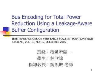 Bus Encoding for Total Power Reduction Using a Leakage-Aware Buffer Configuration