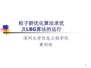 粒子群优化算法求优 及 LBG 算法的运行