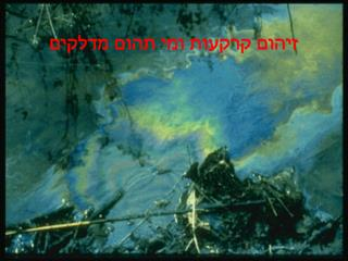 זיהום קרקעות ומי תהום מדלקים