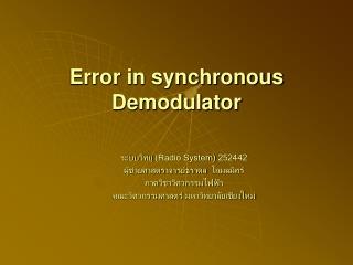 Error in synchronous  Demodulator