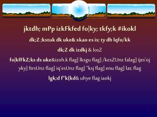 jktdh; mPp izkFkfed fo|ky; tkfy;k #ikokl dk;Z ;kstuk dk uke& xkao es is; ty dh lqfo/kk