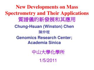 New Developments on Mass Spectrometry and Their Applications 質譜儀的新發展和其應用