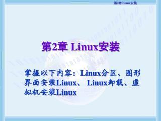 第 2 章  Linux 安装