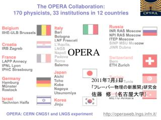 The OPERA Collaboration: 170 physicists, 33 institutions in 12 countries