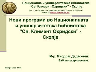 """Нови програми во Националната и универзитетска библиотека """"Св. Климент Охридски"""" - Скопје"""