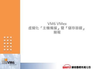 VM6 VMex 虛擬化 『 主機備援 』 暨 『 儲存容錯 』 簡報