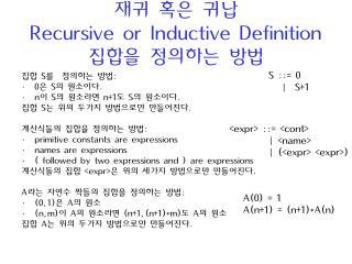 재귀 혹은 귀납 Recursive or Inductive Definition 집합을 정의하는 방법