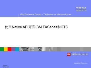 使用 Native API 开发 IBM TXSeries 和 CTG