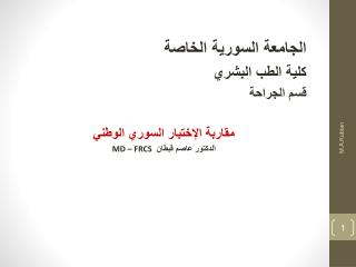 الجامعة السورية الخاصة كلية الطب البشري قسم الجراحة  مقاربة الإختبار السوري الوطني