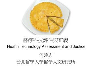 醫療科技評估與正義 Health Technology Assessment and Justice
